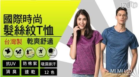 MIT/台灣製/除臭衣/吸濕排汗/上衣/恆溫/抗UV/防曬/機能服/機能