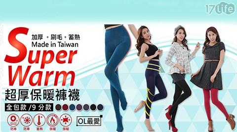 【獨家↘$111】台灣製刷毛保暖褲襪