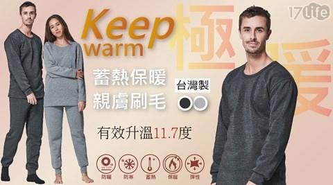 暖衣褲/台灣製/保暖/厚刷毛