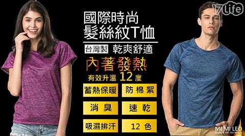 MIT/台灣製/發熱衣/除臭衣/吸濕排汗/上衣/恆溫/運動上衣