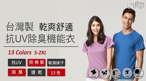 MIT/台灣製/發熱衣/除臭衣/吸濕排汗/上衣/恆溫/抗UV/防曬