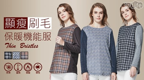 MIT/韓版/保暖衣/發熱衣/顯瘦保暖衣