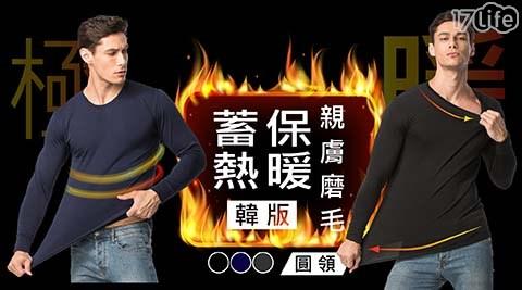 發熱衣/保暖衣/圓領/衛生衣/磨毛