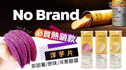 韓國最搶手的國民品牌 【No Brand】,讓人一片接著一片,超特別的紫甜薯片口味,歐爸歐妮都激推!