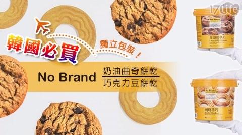韓國必買No Brand餅乾,獨立包裝,每一口都新鮮,可口酥脆又不會過於甜膩!桶裝設計,送禮自吃都宜