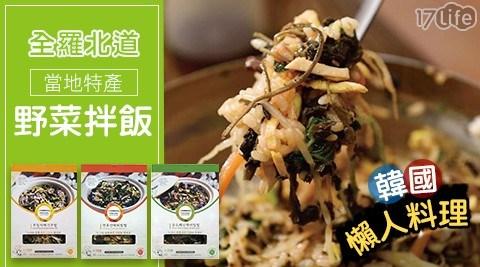 【全羅北道】當地特產野菜拌飯