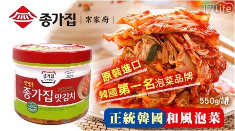 原裝進口/韓國/宗家府/韓國泡菜/泡菜/和風泡菜/和風/白菜