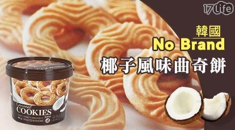 韓國No Brand/No Brand/椰子風味曲奇餅/椰子風味/曲奇/曲奇餅