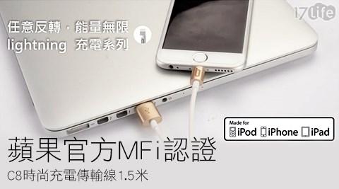 只要489元(含運)即可購得【DESOF ICON-i控】原價890元蘋果官方MFi認證C8時尚充電傳輸線1.5米1條,顏色:經典黑/蘋果白/香檳金。