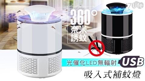 捕蚊燈/捕蚊器/LED/無輻射/吸入式/360度