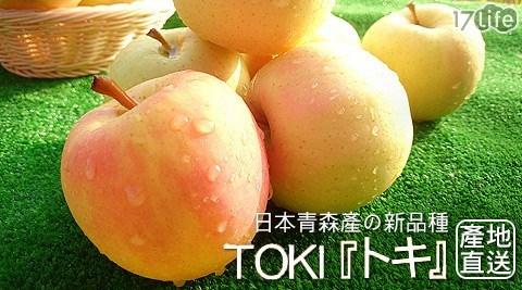 平均每粒最低只要69元起(含運)即可購得日本青森Toki無蠟水蜜桃XL大蘋果12粒/24粒/48粒/36粒箱裝(箱出不分裝)。