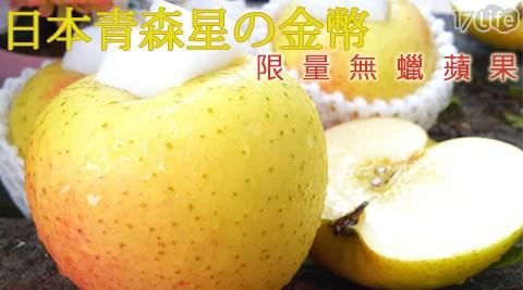 平均每顆最低只要79元起即可購得日本青森星の金幣限量無蠟蘋果1顆/12顆/20顆/40顆(225g±10%/顆),8顆免運。