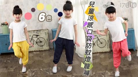 兒童/涼感/口袋/防蚊燈籠褲/防蚊/燈籠褲/童褲/長褲/夏季/童裝