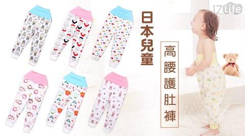 宅配:平均每件最低只要99元起(含運)即可購得日本兒童高腰護肚褲1件/3件/6件/9件。可選男生款/女生款,尺寸:80~90/90~95/100。