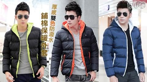 雙色/防潑水/鋪棉/保暖/外套