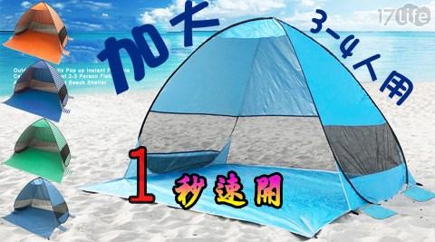 三面通風加大沙灘帳篷/帳篷/沙灘帳篷/加大帳篷/露營/沙灘/野餐/SLOWLIFE