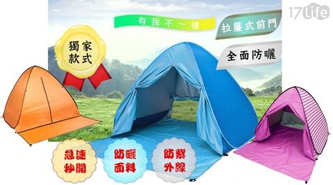 【SlowLife】抗UV遮陽拉簾式秒開自動帳篷