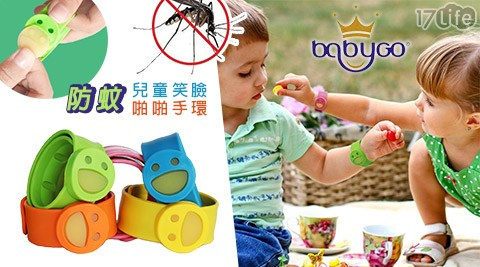 英國/Babygo/兒童/笑臉/防蚊啪啪手環組/補充組/防蚊/手環