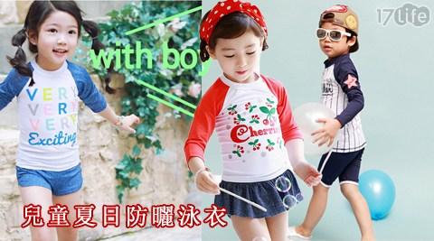 兒童防曬長袖兩件式泳衣/兒童泳衣/兩件式泳衣/泳衣/兒童防曬泳衣