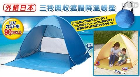 外銷/日本/三秒開收/遮陽/降溫/帳篷/野餐/露營