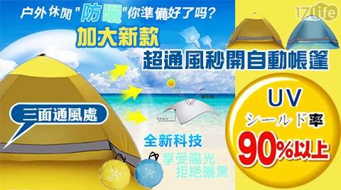 加大/新款/超通風/秒開/自動帳篷/帳篷/露營/野餐/戶外/沙灘
