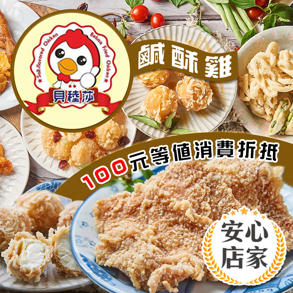 【貝稑莎鹽酥雞】全店100元等值消費金額折抵