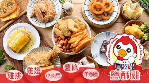 貝稑莎/鹽酥雞/金額折抵/炸物/左營