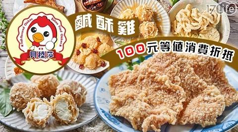 貝稑莎/鹽酥雞/金額折抵/炸物/左營/創意炸物