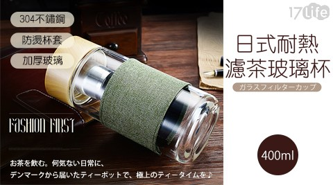 日式/濾茶/耐熱/玻璃/隨行杯/保溫杯/隨身杯/防燙/泡茶/茶葉