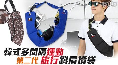 格紋/收納/運動/旅行/肩揹袋/背包/斜背包/肩背包