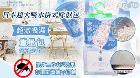 日本超大/吸水/掛式/除濕包/掛式除溼包/防霉