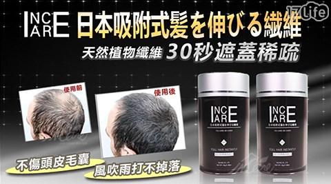 髮粉/植物性增髮粉/植物增髮纖維/父親節/增髮/養髮/育髪