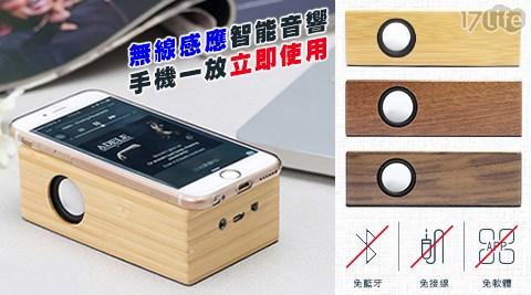 【Effect】手機高音質磁感木質音響