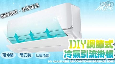 DIY調節式冷氣引流掛板/調節式/冷氣/引流/掛板