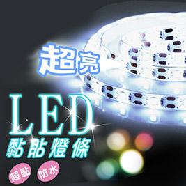 Incare-居家萬用防水黏貼式LED燈