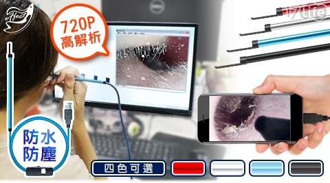 鋁合金HD鏡頭式挖耳棒/鋁合金/HD/鏡頭式/挖耳棒
