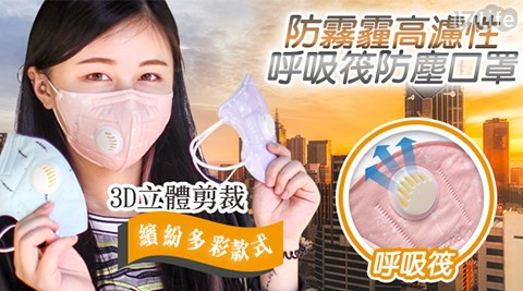 3D高濾性防霧霾防塵口罩