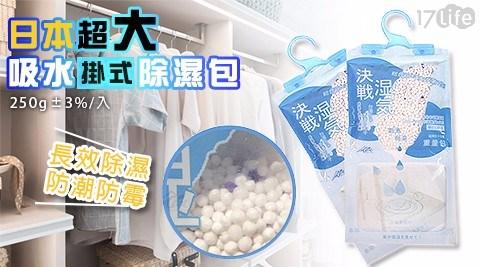 日本超大吸水掛式除濕包