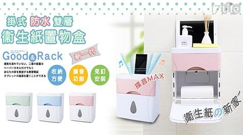 新一代免釘掛式雙層防水衛生紙置物盒