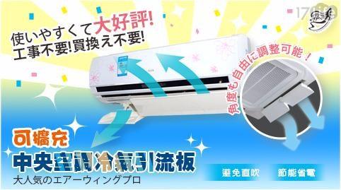 冷氣導流板/冷氣導風板/冷氣/空調板/冷氣引流板/省電