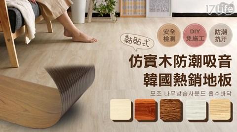 熱銷/韓國/歐爸/仿實木/地板/地板貼
