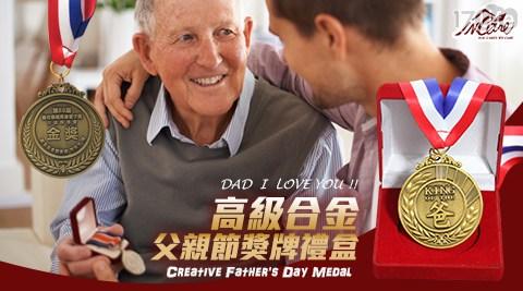 父親節/父親節禮品/父親節禮物/獎牌/獎盃