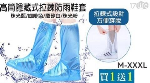 雨鞋套/雨具/鞋套/下雨/防蚊/防曬