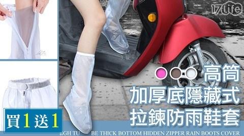 買一送一高筒隱藏式拉鍊防雨鞋套任選