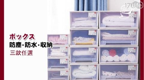 日式良品防塵防水收納箱/收納