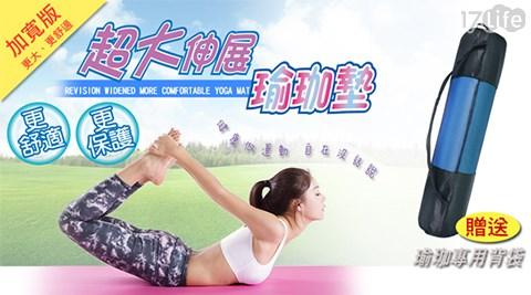 超大伸展多功能瑜珈墊(10mm加厚、加寬版)