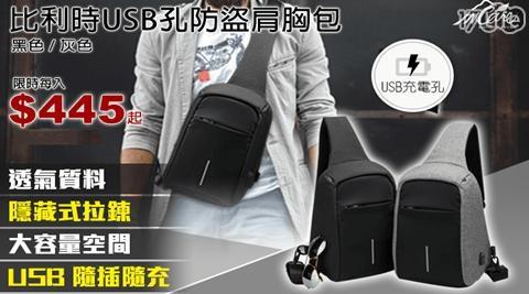 比利時/USB孔/防盜/肩胸包/斜跨包/背包/包