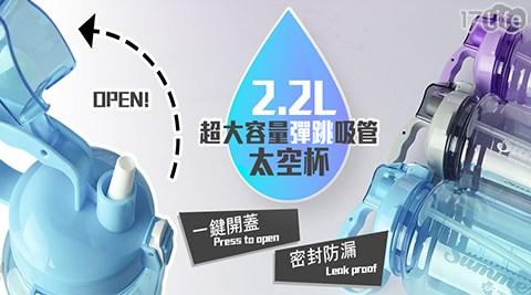2200ML彈跳吸管大飲水瓶