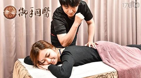 御手國醫/養生會館/按摩/抓腳