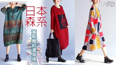 日本/森系/寬鬆/簡約/洋裝/連身裙